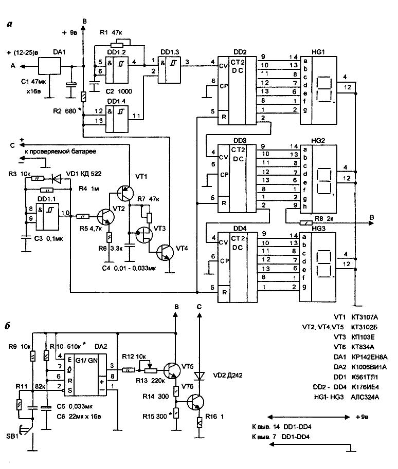 схема цифрового вольтметра